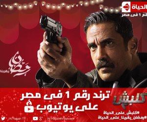 بالأرقام.. 37 مليون مشاهدة تضع «كلبش 2» في المقدمة.. و«نسر محمد رمضان» يحتل المركز الثاني