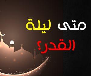 ليلة القدر خير من ألف شهر... تحروها في العشر الاواخر من رمضان