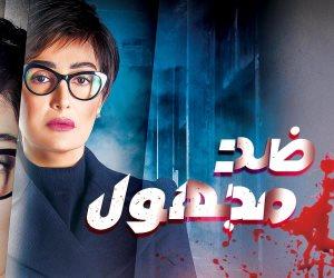 """ملخص الحلقة  ال13 من مسلسل """"ضد مجهول"""" للفنانة غادة عبد الرازق"""