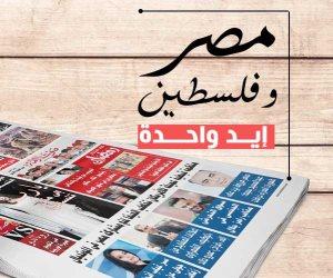 تصفح عدد صوت الأمة الجديد: مصر وفلسطين «إيد واحدة»