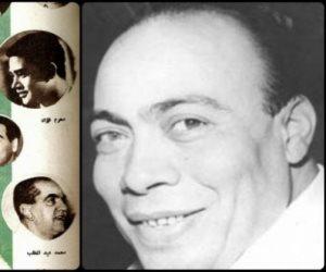 قال لا لسيدة الغناء العربي: مأمون الشناوي.. حكاية شاعر غنائي علم الناس الحب