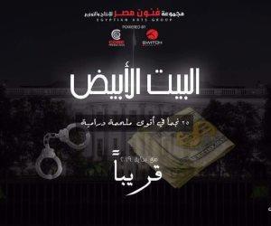 25 نجما في البيت الأبيض.. «فنون مصر» تقلب موازين الدراما العربية
