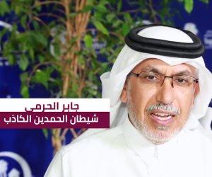 جابر الحرمي رئيس تحرير الشرق القطرية.. قصة جاسوس إيراني في إعلام الدوحة