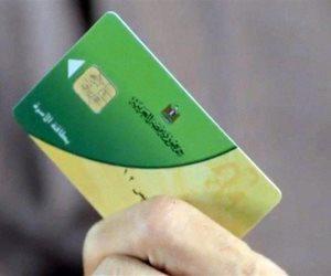 للفئات الأولى بالرعاية.. التموين تتيح إضافة أفراد جدد علي البطاقات دون التقيد بأعمار المواليد الجديدة