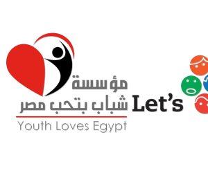 مؤسسة شباب بتحب مصر تتلقى «خطاب شكر»، من الأمم المتحدة