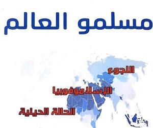مرصد الأزهر يكافح التطرف بـ«مسلمو العالم».. صورة حية عن الإسلام والمسلمين