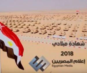 """""""إعلام المصريين"""" تهدي الشعب المصري أغنية """"شهادة ميلادي"""" بمناسبة ذكرى نصر أكتوبر"""
