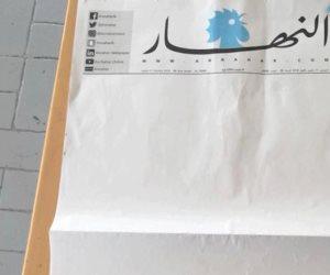 صرخة تحكي وجع الصحافة البيروتية.. لماذا صدرت النهار اللبنانية في «رداء أبيض»؟ (فيديو)