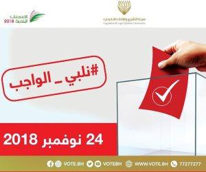 الحمدين ضد الأمن والاستقرار.. كيف أفشلت البحرين مخططًا قطريًا للتأثير على الانتخابات؟