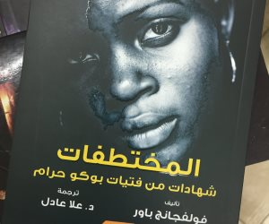 كاتب ألماني يستمع لهن.. حكايات المختطفات على يد تنظيم بوكو حرام الإرهابي