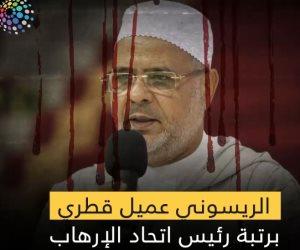 «الريسوني» عميل قطري برتبة رئيس «إتحاد الإرهاب» (فيديوجراف)
