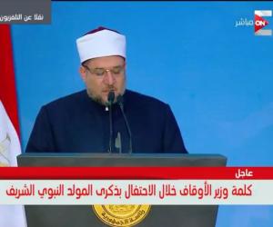 في ذكرى احتفالات المولد النبوي.. وزير الأوقاف: الفتاوى يجب أن تراعي اختلاف العصور