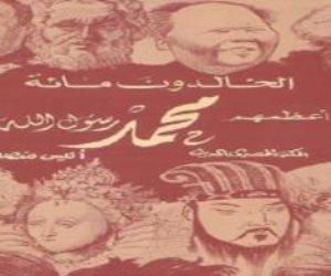بسبب نجاحة المطلق.. كاتب يهودي يدرج نبي الله محمد ضمن أكثر الشخصيات تأثيرًا في التاريخ