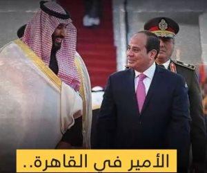 محمد بن سلمان في القاهرة.. مصر والسعودية في رباط ليوم الدين (فيديوجراف)