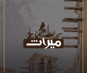 الميراث والطلاق وتعدد الزوجات.. استطلاع جديد يكشف آراء وتوجهات المصريين والتونسيين