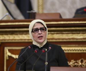 وزيرة الصحة: عدد الإصابات لكل مليون مواطن 6 إصابات فى مصر مقابل 105 عالميا