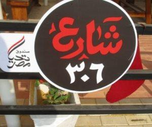 بعد ألماظة وشيراتون في القاهرة.. تعرف على أماكن إنشاء شارع 306 بمحافظة الجيزة