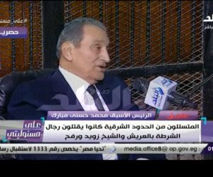 مبارك: مقتحمو الحدود استطاعوا تهريب عناصر الإخوان وحماس وحزب الله من السجون