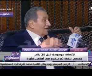 مبارك: احتاج  إذن الجهات المختصة للكشف عن مخططات كثيرة كانت تحاك ضد الدولة بـعد 25 يناير