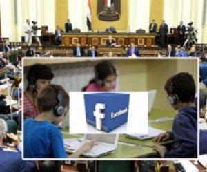 حافظ على بياناتك.. نواب الشعب يضعون روشتة النجاة من فخ تجسس «فيس بوك»
