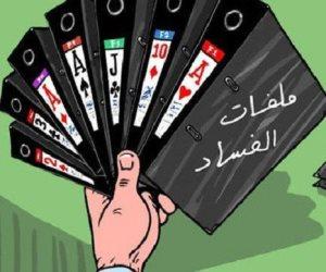 في قضايا الفساد.. حقوقيون يطالبون بإصدار قانون لحماية المبلغين والشهود