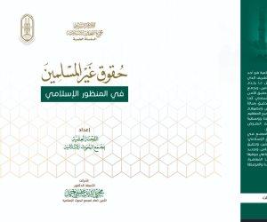 «حقوق غير المسلمين في المنظور الإسلامي».. أحد إصدارات الأزهر بمعرض الكتاب