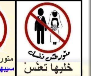 «خليها تعنس» في نظر الإسلام: ضد الدين والذوق العام