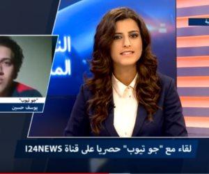 «جو تيوب».. وجه إسرائيلى على شاشة «العربي الجديد» (فيديو)