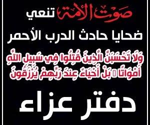 دفتر عزاء شهداء الدرب الأحمر.. أبداً لن ننكسر