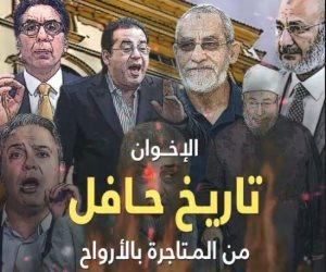 الإخوان تاريخ حافل من المتاجرة بالأرواح (فيديو جراف)