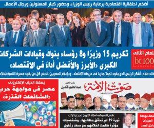 تقرأون في عدد صوت الأمة الورقي هذا الأسبوع.. كيف تواجه مصر حرب الشائعات؟