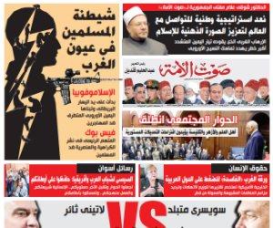 تقرأ في عدد صوت الأمة الجديد: انطلاق الحوار المجتمعي بشأن التعديلات الدستورية