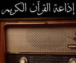 بعد 55 عاما من بدء البث.. لا تزال إذاعة القرآن الكريم منبرا وسطيا يواجه التطرف