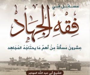 «خطوات الشيطان».. 13 كتابا لخلق وتكوين الفكر والوجدان الإرهابي