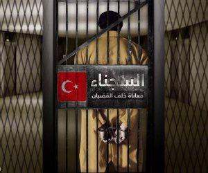 التعذيب في السجون التركية مستمر.. 93 حالة وفاة جراء الانتهاكات
