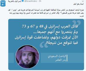 ترفع شعار «السم في العسل».. خطة إسرائيل لاختراق العرب عبر السوشيال (صور)