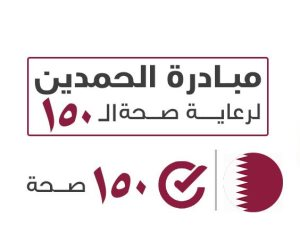 «على قد اللي فيها».. هل تطلق قطر مبادرة 150 صحة؟