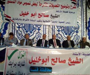 مؤتمر حاشد في قنا لدعم التعديلات الدستورية (صور)