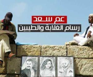"""عم سعد.. رسام الغلابة والطيبين """"أهل اسكندرية.. أجدع ناس"""""""