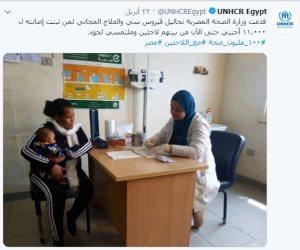 «ادخلوها بسلام آمنين».. مفوضية شئون اللاجئين تبرز نتائج حملة الصحة لعلاج الأجانب المصابين بفيروس سي
