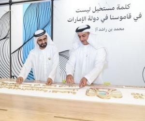 دبي شكل تاني.. ماذا فعل نائب رئيس الإمارات من أجل إعادة هيكلة الحكومة ؟