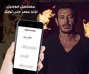 مسلسلاتك عندنا.. «أبو جبل» يتصدر «تويتر» بعد عرض الحلقة الأولى (صور)