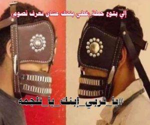 شباب الدعوة السلفية يطلقون حملة (غطي بنتك عشان نصوم).. والفتيات ترد: ياتربي ابنك يا تلجمه