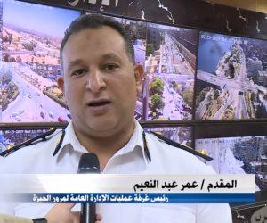 «عمليات مرور الجيزة» في مهمة تسيير الحركة بالشوارع خلال نهار رمضان (فيديو)