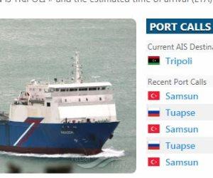 لم تكن السفينة الأولى.. «أمازون» تورط تركيا في تسليح مليشيات طرابلس الإرهابية (صور)