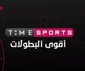 برومو قناة تايم سبورت لنقل بطولة كأس الأمم الإفريقية (فيديو)