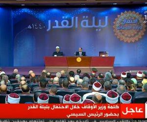 الرئيس السيسي يشهد احتفالية وزارة الأوقاف بليلة القدر (بث مباشر)