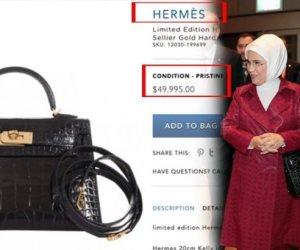 الأتراك يسخرون من أردوغان: لماذا لا تتخلى زوجتك عن حقيبتها الفرنسية؟
