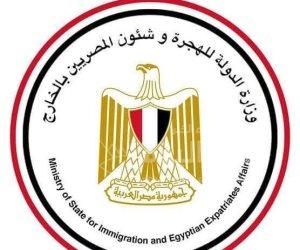 «الهجرة» تطلق المؤتمر الأول للكيانات المصرية بالخارج.. تعرف على التفاصيل