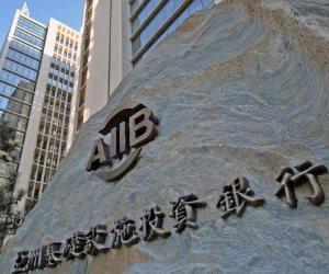 مصر تشارك في الاجتماع السنوي للبنك الآسيوي للاستثمار في البنية التحتية بلوكسمبورج